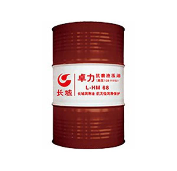 长城卓力L-HM抗磨液压油(高压)