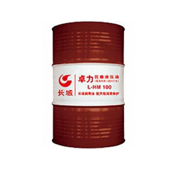 长城卓力L-HM抗磨液压油(高压无灰)