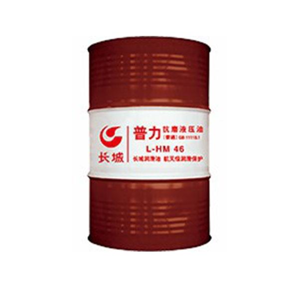 长城普力L-HM抗磨液压油
