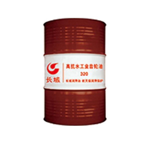 长城高抗水工业齿轮油