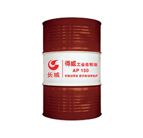 长城得威AP工业齿轮油