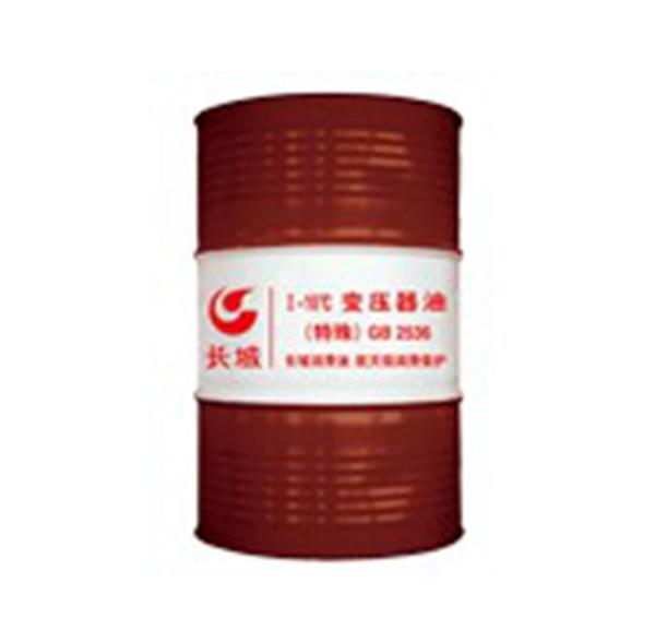 长城I型变压器油(特殊)