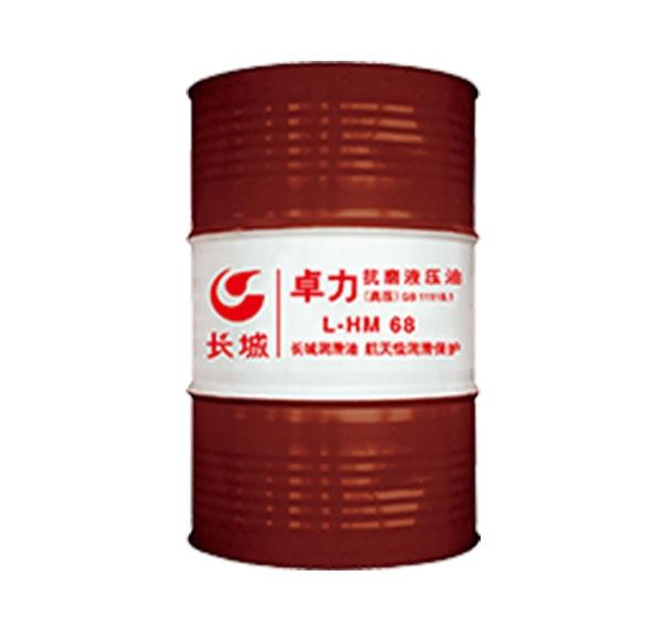 长城卓力L-HM100抗磨液压油(高压)