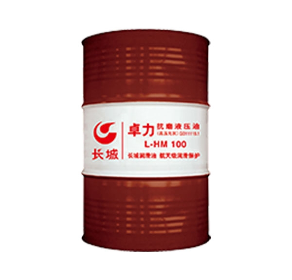 长城卓力L-HM32抗磨液压油(高压无灰)