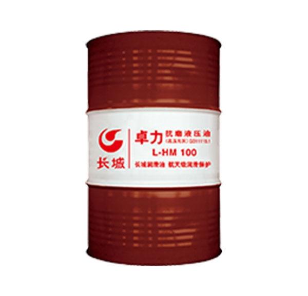 长城卓力L-HM100抗磨液压油(高压无灰)