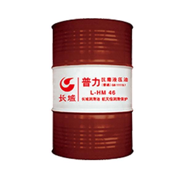 长城普力L-HM32抗磨液压油(普通)