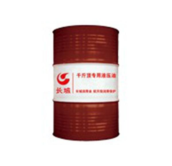 长城冶金46专用液压油