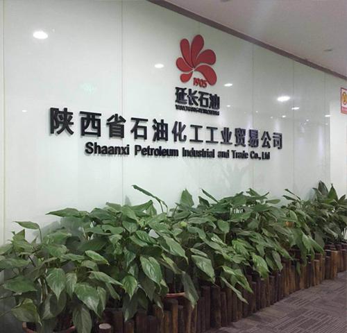 陕西石油化工